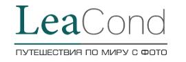 Leacond.com - путешествия по миру с фото
