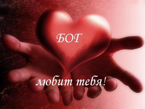 bog i ljubov 2
